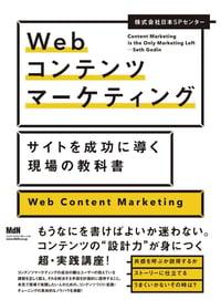 web_contentmarketing_book