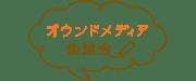 ownedmedia_logo