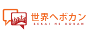 sekaiebokan_logo
