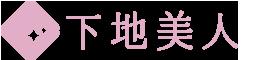 下地美人(株式会社サザンダイア)